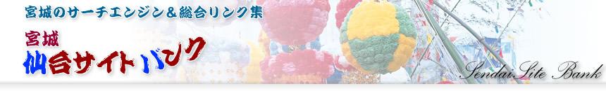宮城仙台サイトバンクイメージ写真